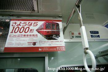 さようなら1000形の吊り広告.JPG